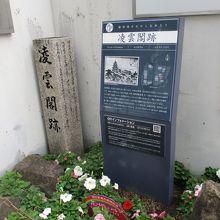 凌雲閣跡碑