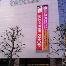 JR浜松駅の北口を出て左手、すぐそばにあるデパートです。