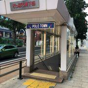 大通駅~すすきの駅の地下街!