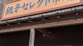 銚子セレクト市場