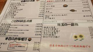 もりもり寿し イオンモール大阪ドーム店