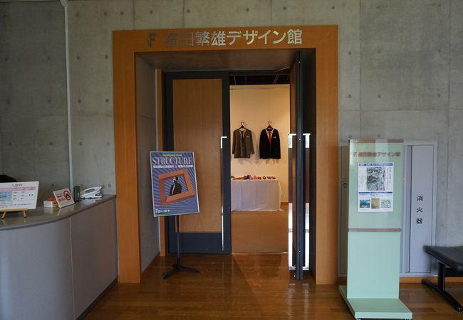 福田繁雄デザイン館