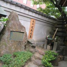 史跡淀殿之墓 (太融寺)