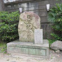 従軍記念碑 (綱敷天神社 御本社)