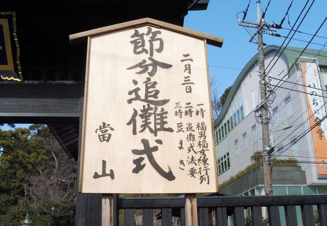 節分会 (池上本門寺)