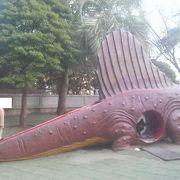 色々遊べて大迫力の大きい恐竜がいます