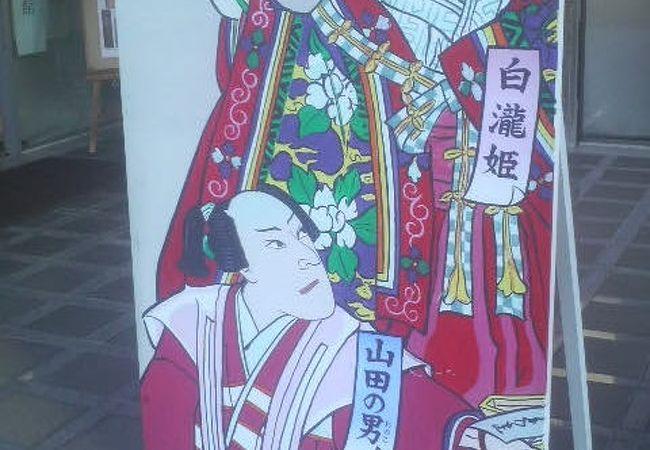 桐生歴史文化資料館