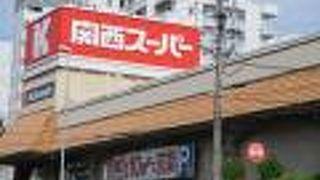 阪急ベーカリー香房 関西スーパー三島丘店