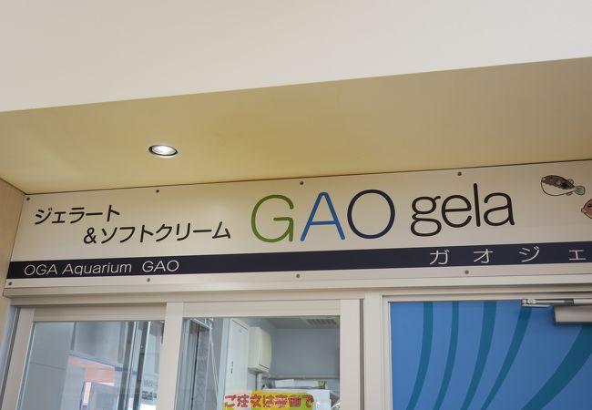 ガオジェラ