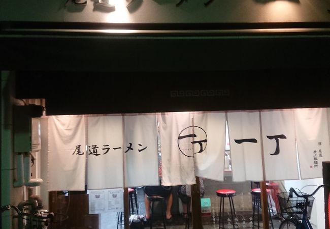 福山駅前で旨いラーメン屋に遭遇