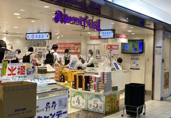 おみやげ街道 アルデ新大阪店