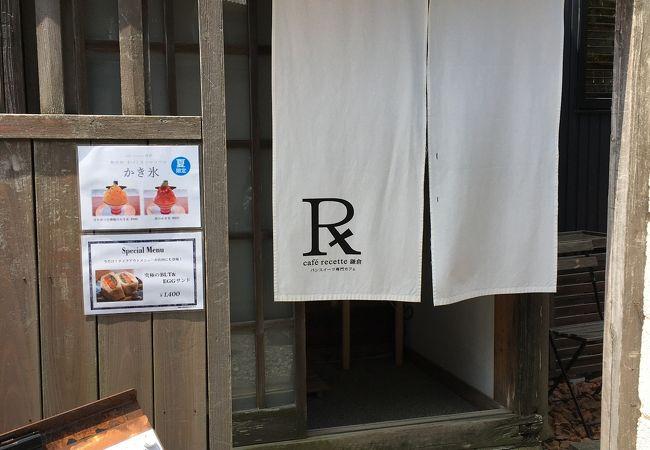 カフェルセット鎌倉