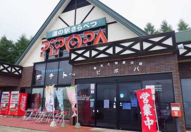 道の駅さらべつ 観光と物産の館ピポパ