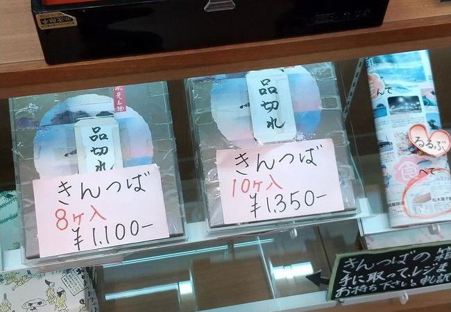 お菓子処 次郎平 中央町店