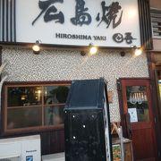 ガード下の広島風お好み焼き屋