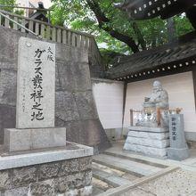 大阪ガラス発祥の地碑