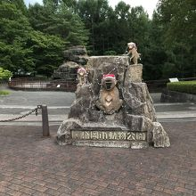 盛岡市動物公園ZOOMO