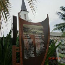 モクアイカウア教会