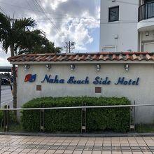 那覇ビーチサイドホテル