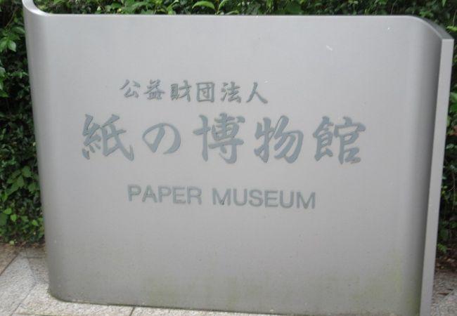 紙について
