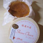 島チーズがとにかく絶品! 要冷凍だったのでお土産には出来ず残念。