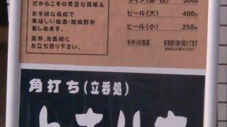 金沢文庫駅前の田島屋酒店の営む角打ち