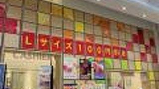 果琳 イオンモール草津店