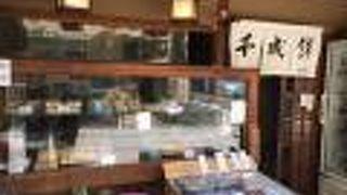 千成餅食堂 山科店