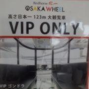 さが日本一(123メートル)の観覧車