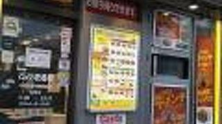 カレーハウス CoCo壱番屋 中野区新中野駅前店