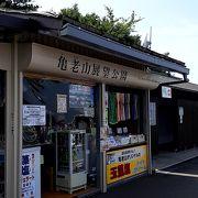 しまなみ海道の絶景ポイント