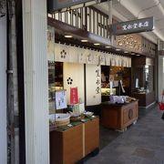 京都の和菓子屋・甘味処