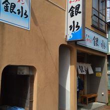 入口 寿司屋さんのよう