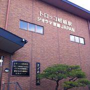 トロッコ嵯峨駅直結