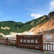 登別温泉の人気観光スポット
