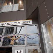 2017年に11月にリニューアルオープン