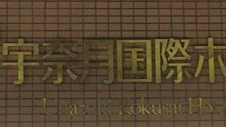 宇奈月温泉 宇奈月国際ホテル