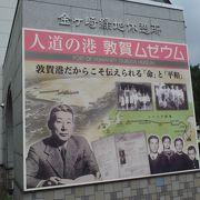 敦賀港の歴史を知る
