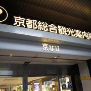 京都駅構内にありました