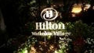 ヒルトン ワイコロア ビレッジ ホテル
