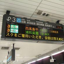 日吉駅が始発です