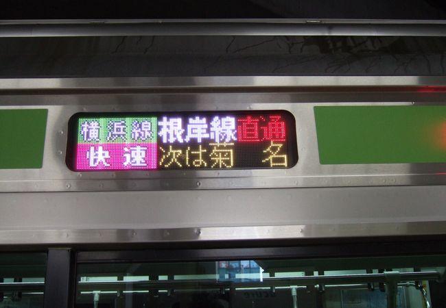 横浜線直通も多い
