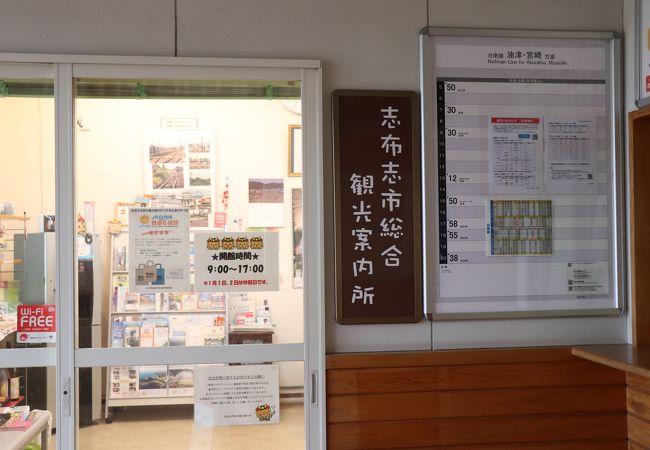 レンタサイクル (志布志市総合観光案内所)