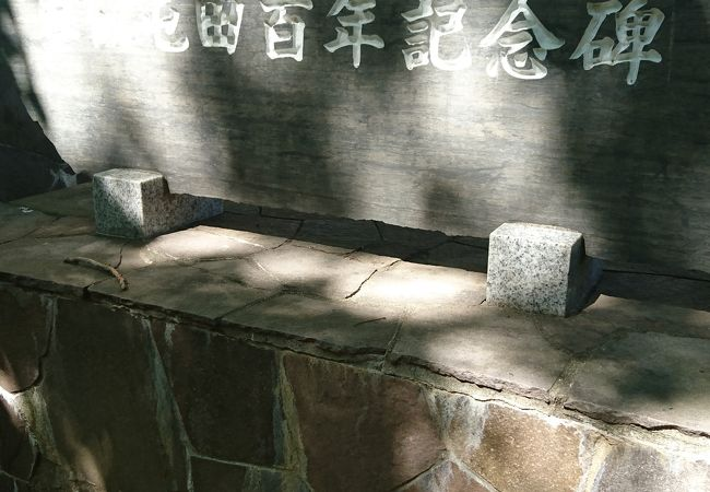 琴似屯田百年記念碑