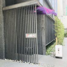 小野の離れ 博多本店