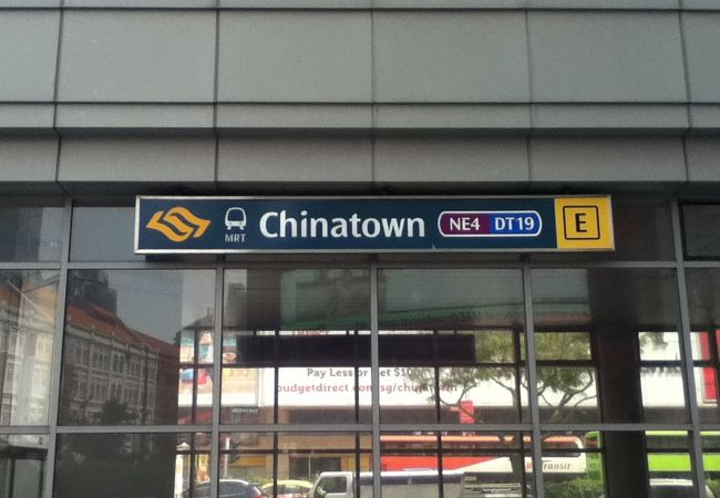 チャイナタウン駅