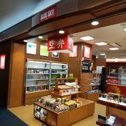 日本航空系列のコンビニエンスストア