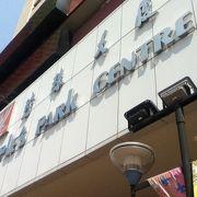 ローカル色の強いショッピングセンター