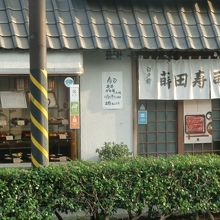 蒔田寿司 六浦本店