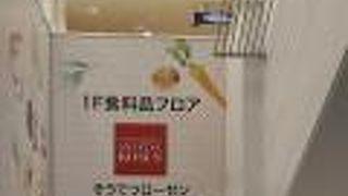 相鉄ローゼン (三ツ境店)